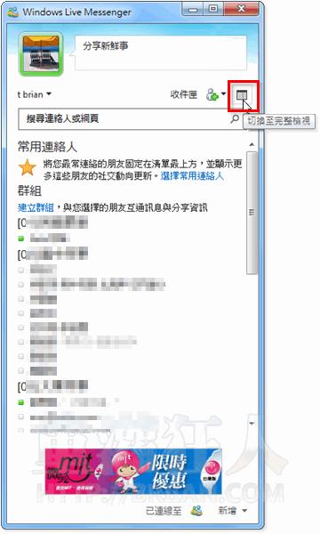 [下載] Windows Live Essentials 2012 繁體中文 最終版(離線安裝版) – 重灌狂人