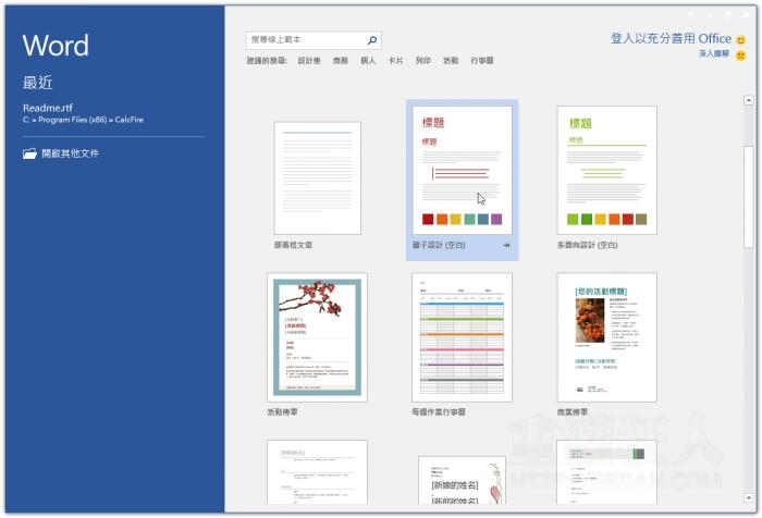 下載 Microsoft Office 2016 繁體中文試用版 – 重灌狂人