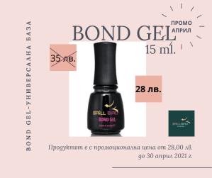 Универсалната база – Bond Gel е с цена 28 лв. през април
