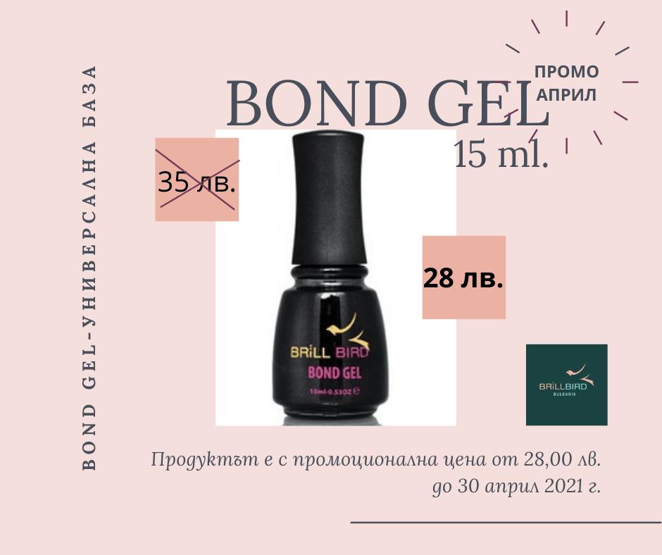 You are currently viewing Универсалната база – Bond Gel е с цена 28 лв. през април