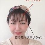 【流行の薄め前髪】40代シースルーバングの作り方