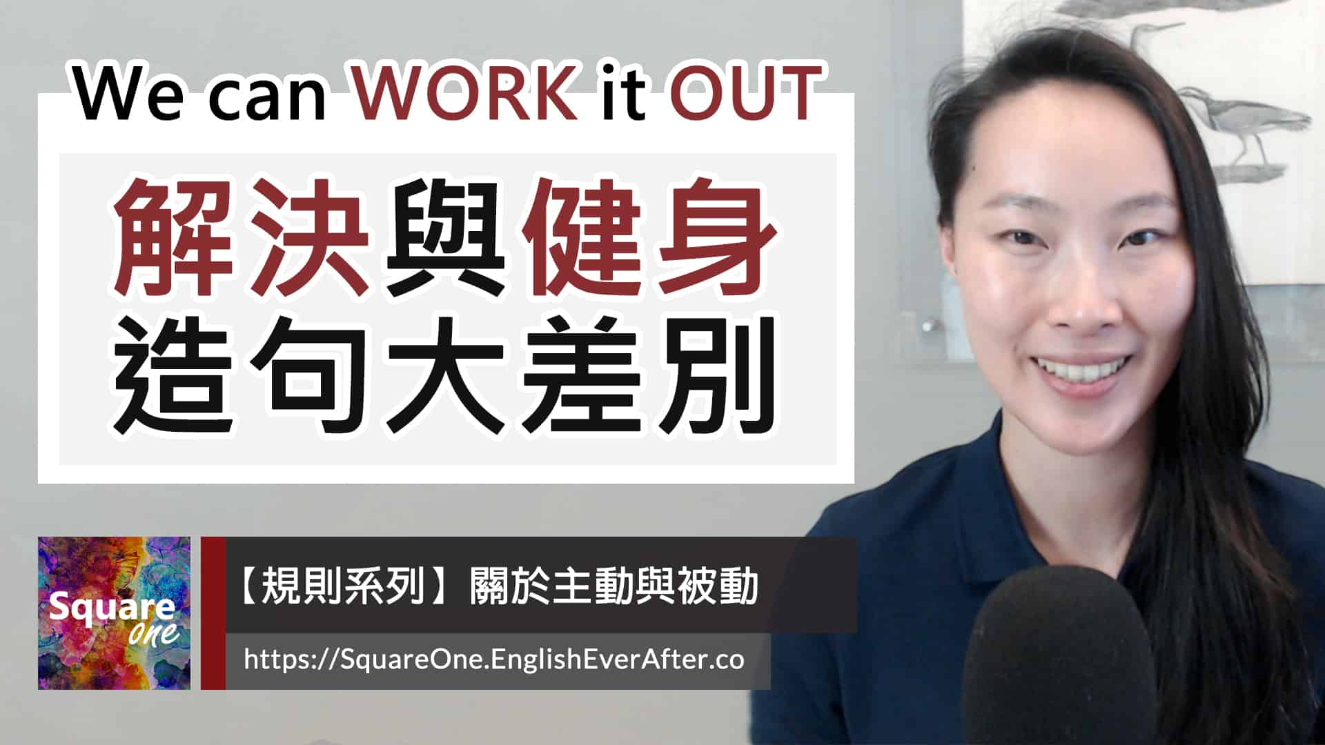 Work out 中文 (解決 vs. 健身)  We can work it out! 活化英文