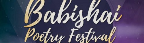 BABISHAI 2017 FLYER PURPLE