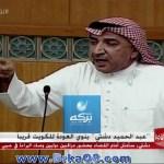 جواب المحامي محمد الدوسري على الفرق بين وضع مسلم البراك و عبدالحميد دشتي في حق الترشح