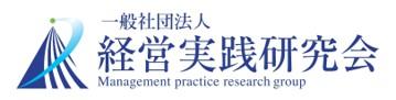【HPバナー】一般社団法人経営実践研究会ロゴ