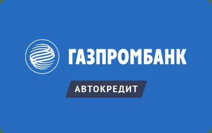 Půjčka na auto Gazprombank