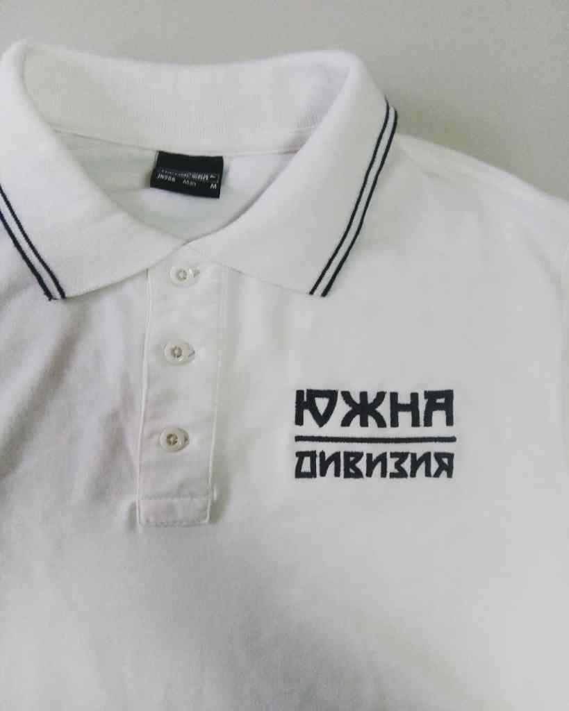 Левски - Южна дивизия