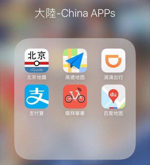 大陸旅遊必備-中國旅遊小撇步
