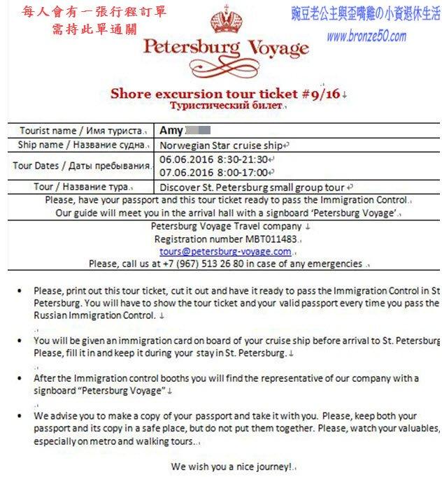 如何免签证进入俄罗斯圣彼得堡?邮轮72小时免签证