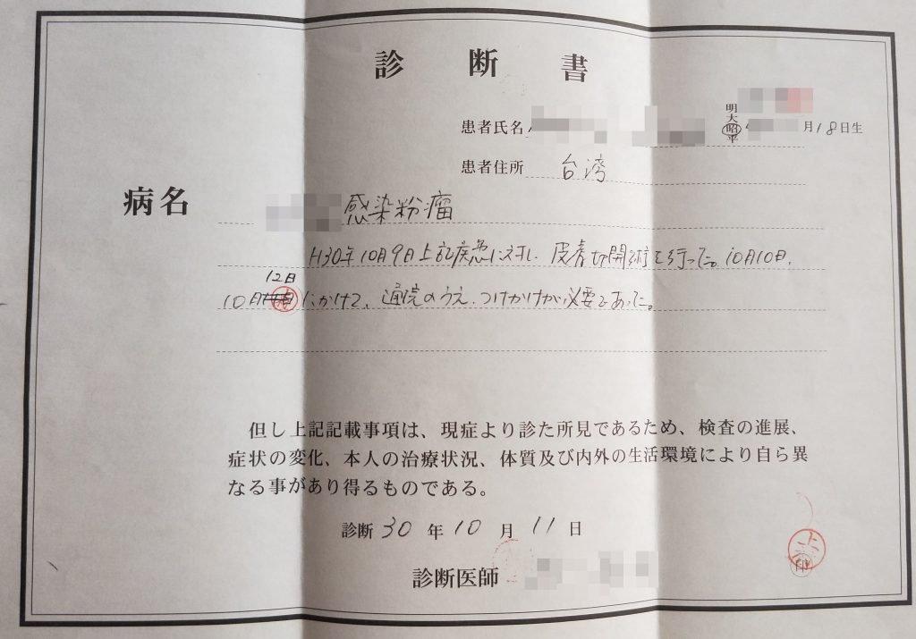 日本看病 - 醫師手寫的就醫證明,要價3000日圓