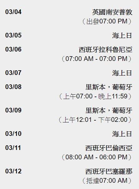 MSC嘉麗號 - MSC 嘉麗號首航行程表