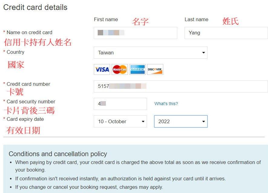 岸上觀光 - 輸入信用卡資料