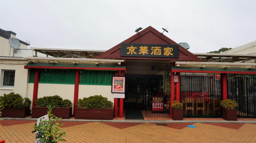 派希亞 (Paihia) 街上的中國餐廳