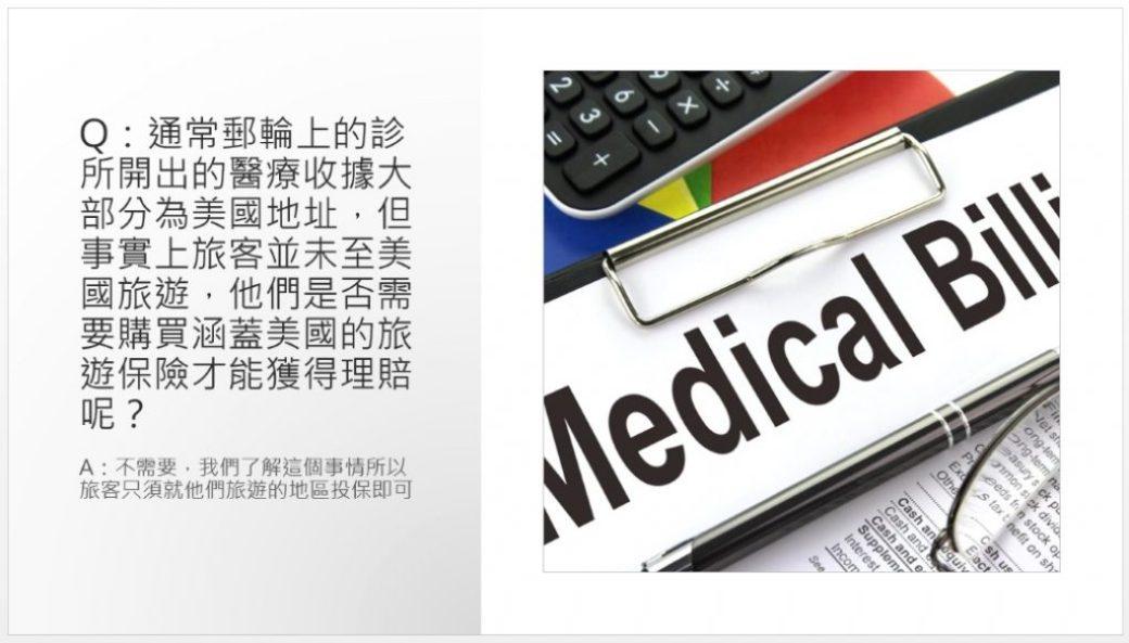 郵輪保險 - 通常郵輪上的診所開出的醫療收據大部分為美國地址,但事實上旅客並未至美國旅遊,他們是否需要購買涵蓋美國的旅遊保險才能獲得理賠呢?