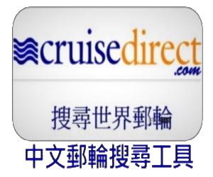 中文郵輪搜尋工具