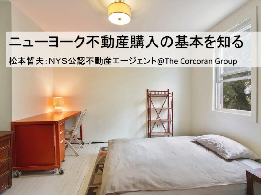 購入の基本から投資・売却、裏話まで:ニューヨーク不動産セミナー開催