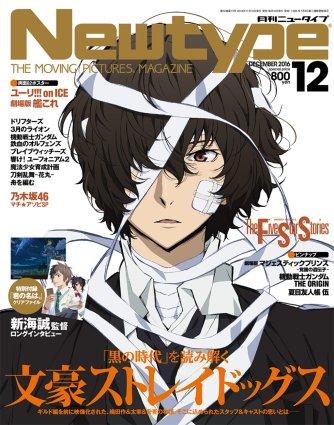 NewType Magazine Edisi Desember 2016