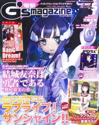 Dengeki G's Magazine Edisi Mei 2017