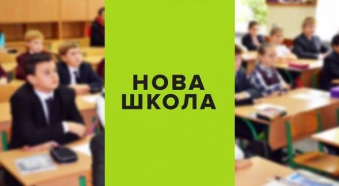 Кабмін затвердив порядок надання субвенції місцевим бюджетам нареформу «Нова українська школа»