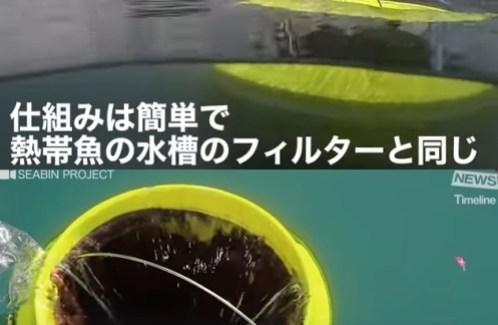 海に浮いているゴミを自動回収するバケツ