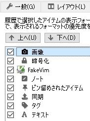 クリップボード管理ツールCopyQ設定