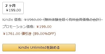 3月3日までKindleUnlimitedが2ヶ月199円で使える