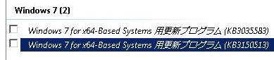 KB3150513はWindows10への更新用ファイル