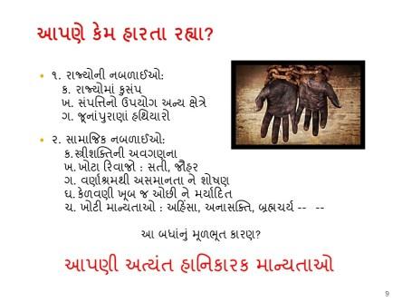 culture can kill gujarati-9