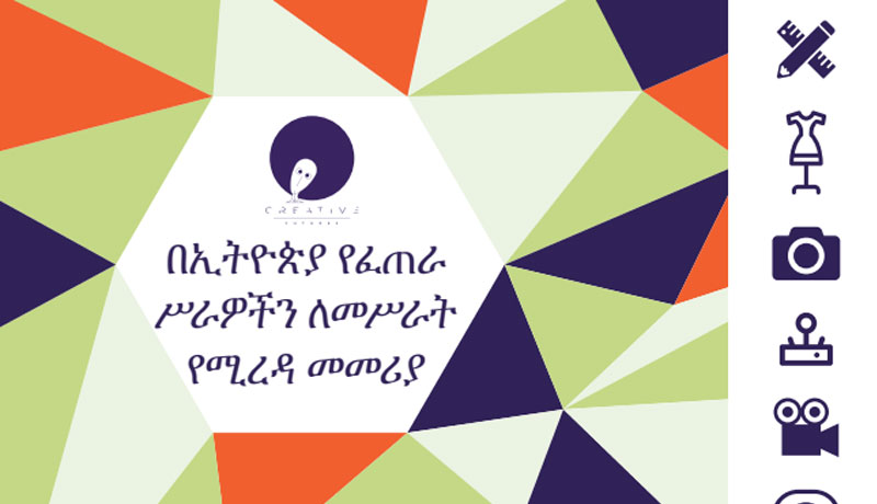 Business-Marketing-Toolkit-Amharic.