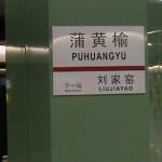 Puhuangyu Beijing Subway