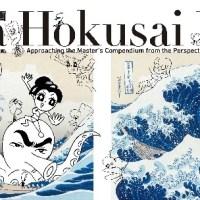 """Manga Hokusai Manga"" exhibition at the Japan information and cultural center"