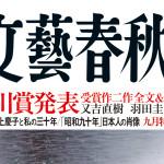 話題の「花火」を文藝春秋9月号で読んでみた