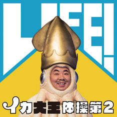 news_thumb_ikadaiou_JK