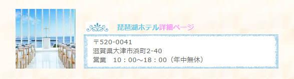 滋賀京都の結婚式場やハウスウェディングからレストランウェディングが出来る会場のご紹介です