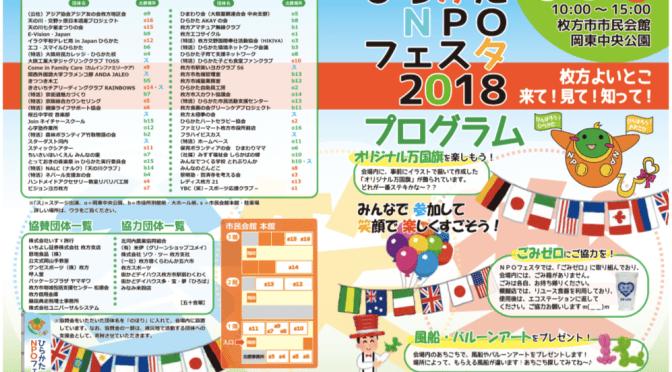 【活動予告】9月のイベント予定「明日はNPOフェスタに出店!!」