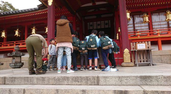 【活動報告】ビーバー隊「わいわい」石清水八幡宮ショート・ハイキング