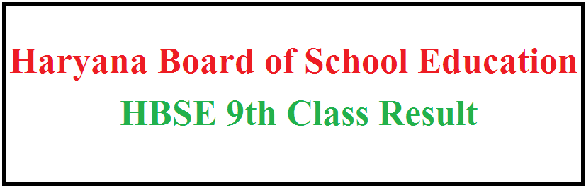 HBSE 9th Class Result 2021