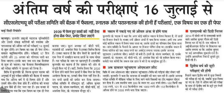 CSJM Kanpur University BA 3rd Year Exam Date 2021