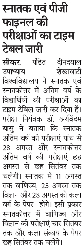 Shekhawati University Exam Time Table 2021