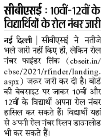 cbseresults.nic.in 12th Result 2021
