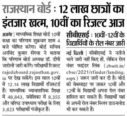 rajeduboard.rajasthan.gov.in Result 2021 Class 10