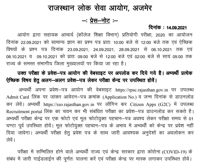 RPSC College Education Admit Card 2021