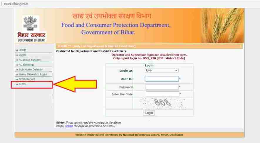 bihar ration card list check 2020