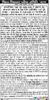 OFSS Bihar 2020 | Graduation Admission Apply Online @ [www.ofssbihar.in]