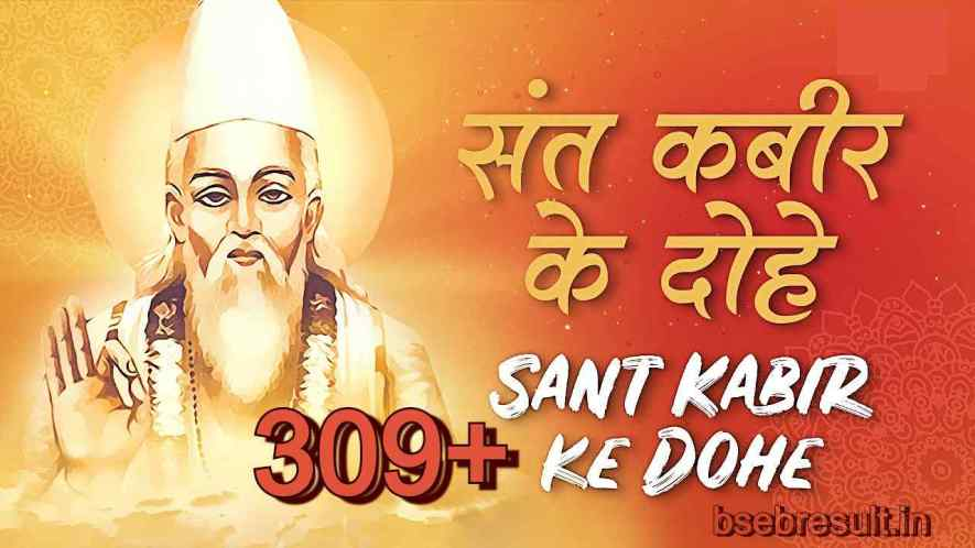 Sant Kabir Ke Dohe With Hindi Meaning