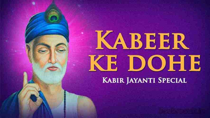 kabir das ke dohe in hindi