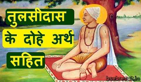 tulsidas poems in hindi