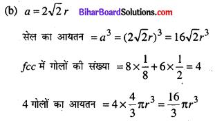 Bihar Board 12th Chemistry Objective Answers Chapter 1 ठोस अवस्था 2