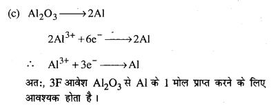 Bihar Board 12th Chemistry Objective Answers Chapter 3 वैद्युतरसायन 18