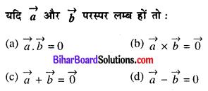Bihar Board 12th Maths Objective Answers Chapter 10 सदिश बीजगणित Q49